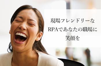 業務システム向けRPAツール WinActor<sup>®</sup>(ウィンアクター)のイメージ画像