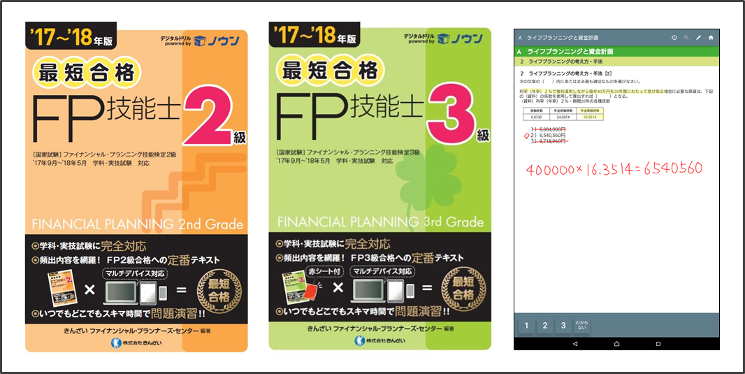 ファイナンシャル・プランニング技能検定2級と3級の対策参考書の表紙写真とノウンの画面