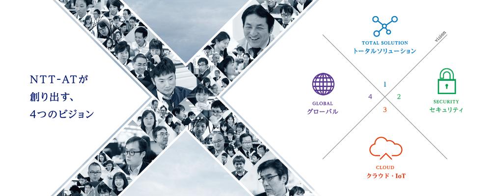 NTT-ATが創り出す、4つのビジョン