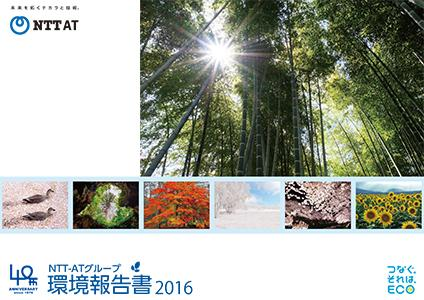 NTT-ATグループ環境報告書2016表紙
