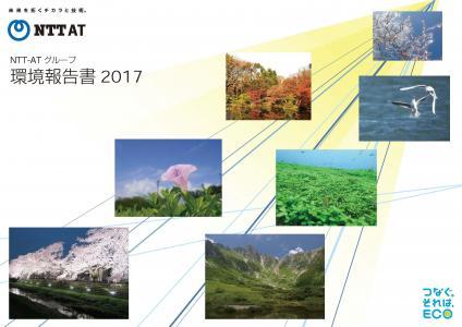 NTT-ATグループ環境報告書2017表紙