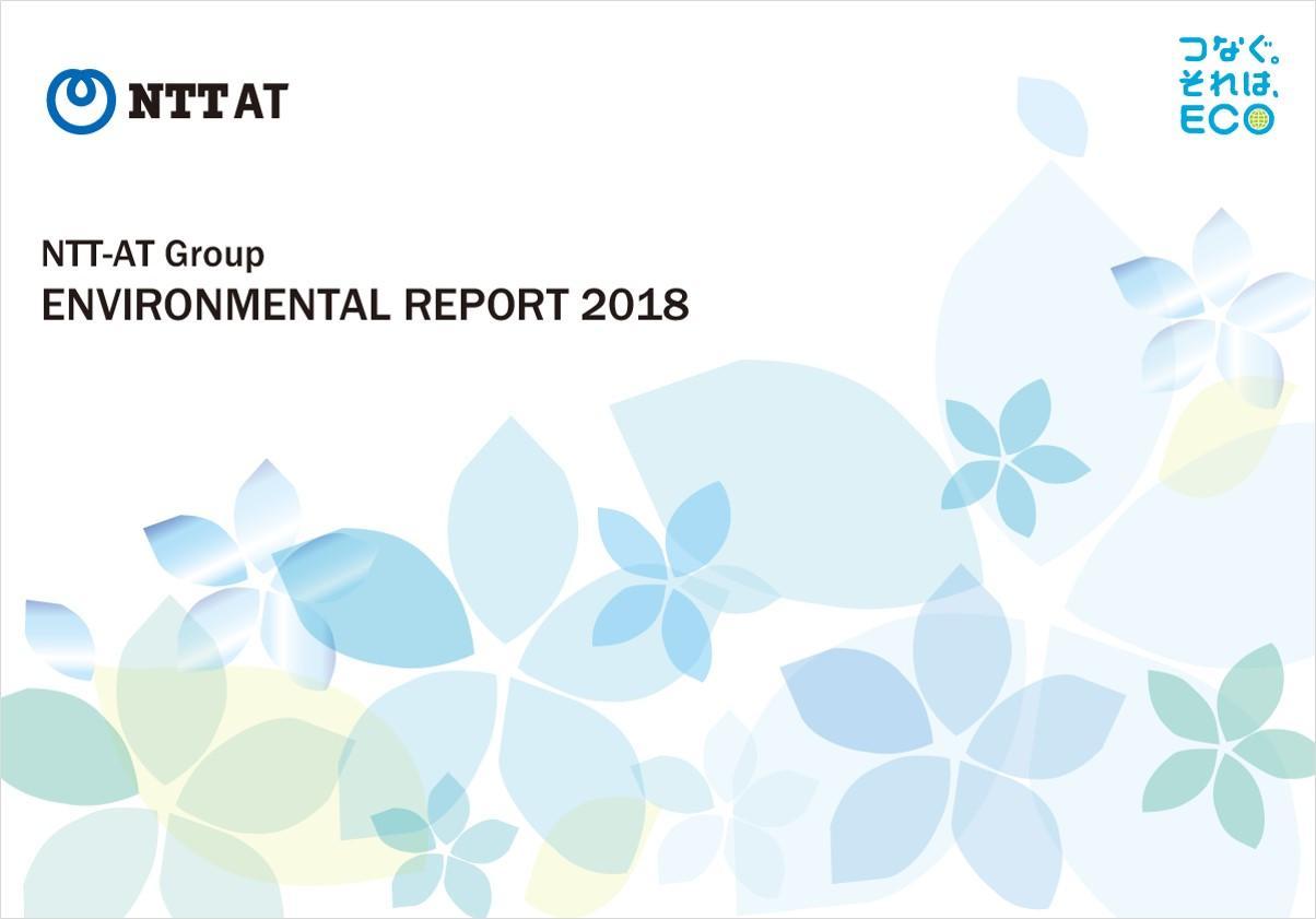 NTT-ATグループ環境報告書2018表紙