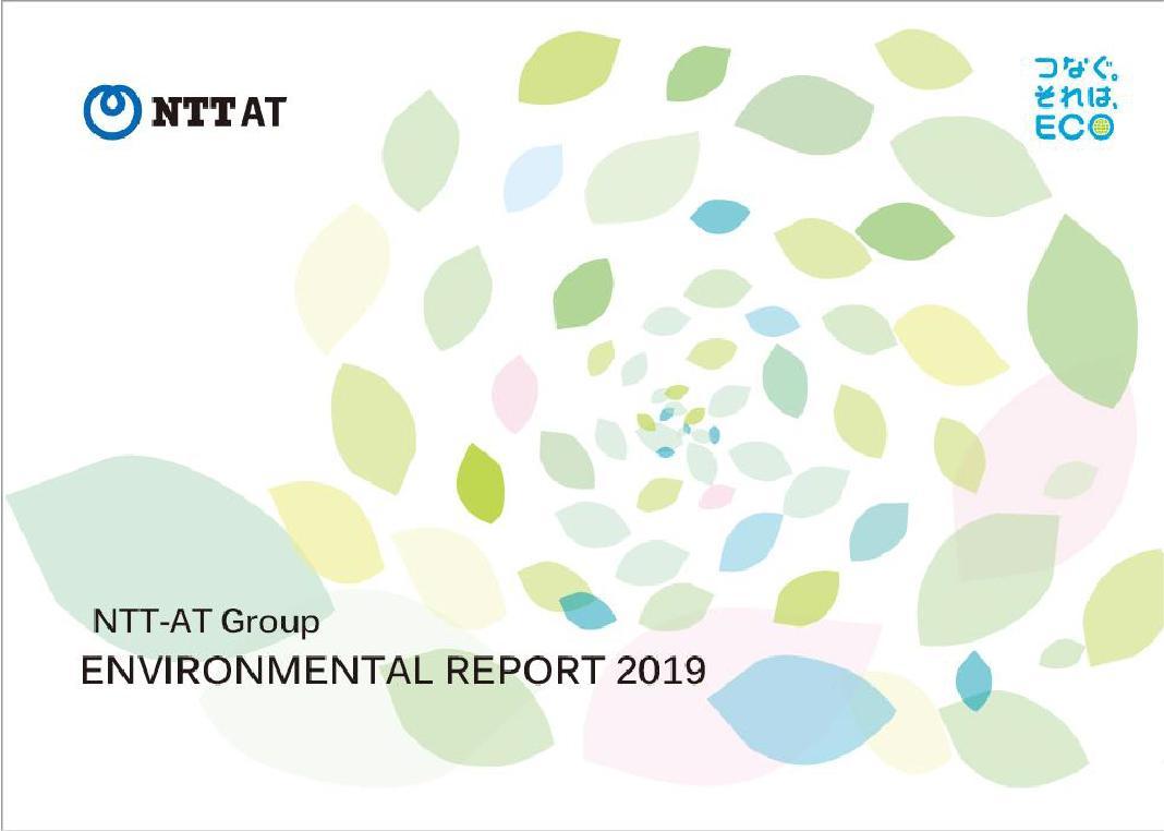 NTT-ATグループ環境報告書2019表紙
