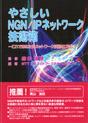 やさしいNGN/IPネットワーク技術箱 -これであなたもネットワーク技術のプロに-