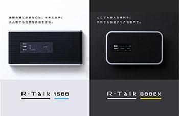 NTTテクノクロス株式会社へ事業譲渡した商品について