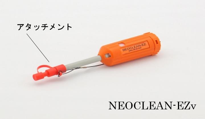 NEOCLEAN-EZv 商品写真
