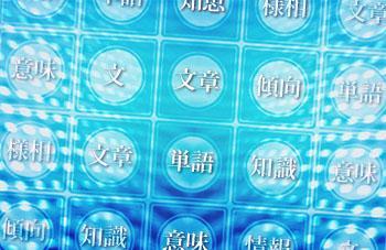 Document Mining System(ドキュメントマイニングシステム)のイメージ画像