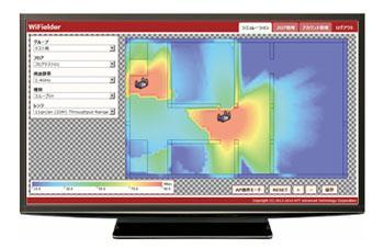 無線LANエリア シミュレーションツール WiFielder(ワイフィールダー)のイメージ画像