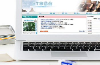 議会ホームページ用CMS DiscussWebのイメージ画像