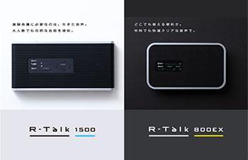 R-Talk シリーズのイメージ画像