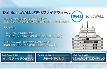 SonicWALL(ソニックウォール)のイメージ画像