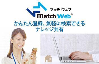 クラウド対応FAQシステム MatchWebのイメージ画像