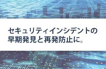 企業向けサイバーセキュリティソリューション SOC/CSIRTサービスのイメージ画像