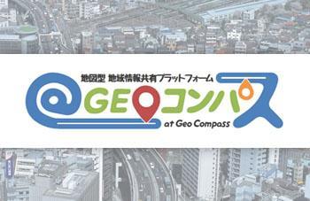 地図型 地域情報共有プラットフォーム @GEOコンパス(アットジオコンパス)のイメージ画像