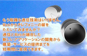 WebRTC対応Telestaxアプリケーションサーバのイメージ画像