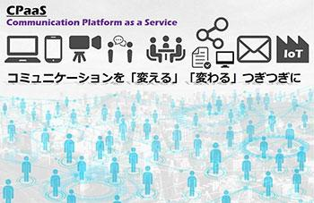 WebRTC対応Telestaxアプリケーションサーバ RestCommONEのイメージ画像