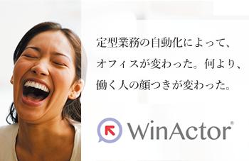 RPAツール国内シェアNo1 WinActor(ウィンアクター)のイメージ画像