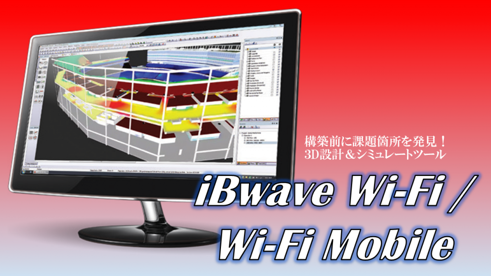 Wi-Fi環境構築支援ツール iBwave Wi-Fi / Wi-Fi Mobileのイメージ画像