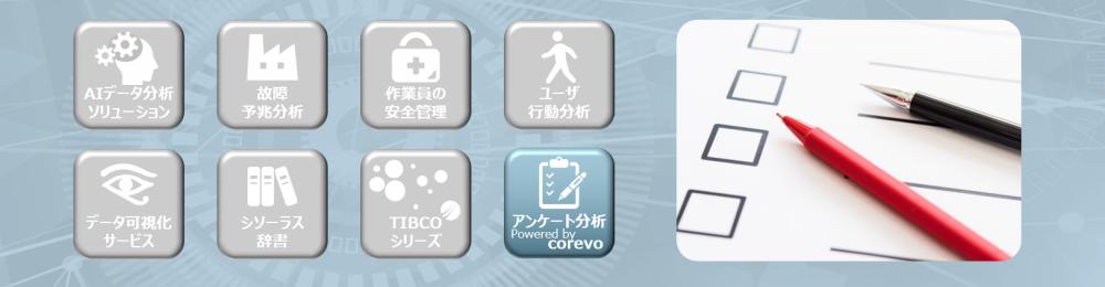 アンケート分析サービス powered by corevoのイメージ画像
