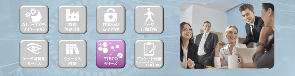 TIBCO リアルタイム分析プラットフォームのイメージ画像