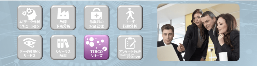 TIBCO StreamBase<sup>®</sup>のイメージ画像