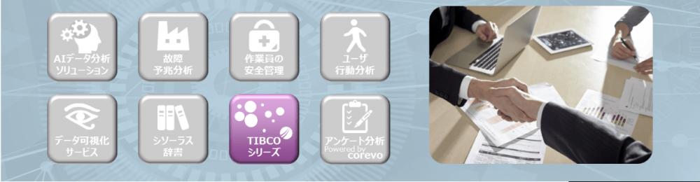 TIBCO<sup>&reg;</sup> Live Datamartのイメージ画像