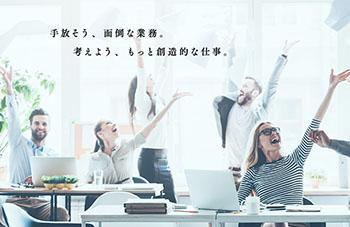 「未来のための働き方」を実現するRPAツール WinActor(ウィンアクター)のイメージ画像