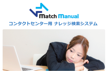 クラウド対応 ナレッジ検索システム MatchManual(マッチ・マニュアル)のイメージ画像