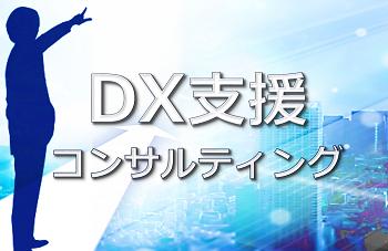 DX支援ソリューション DX支援コンサルティングのイメージ画像