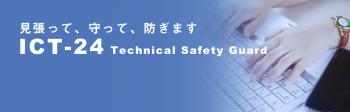 ICT-24 Technical Safety Guardのイメージ画像