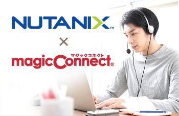 DX支援ソリューション  セキュアなテレワーク環境構築「Nutanix × マジックコネクト」のイメージ画像