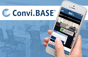 """DX支援ソリューション  資産管理のDXや、""""モノ""""管理全般をスマート化するクラウドサービス「Convi.BASE」のイメージ画像"""