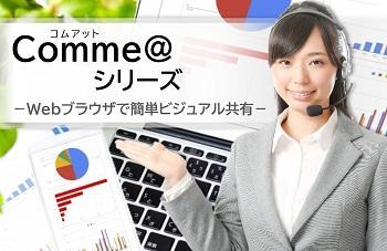 ビジュアル共有ツール Comme@(コムアット) のイメージ画像