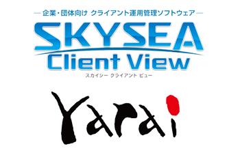 EDR端末監視ソリューション(SKYSEA & yarai SOC)のイメージ画像