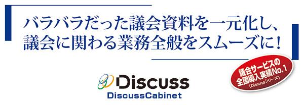 「バラバラだった議会資料を一元化し、議会に関わる業務全般をスムーズに!」議会サービスの全国導入実績No.1(Discussシリーズ) DiscussCabinet