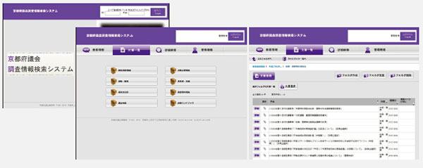 京都府議会 調査情報検索システム