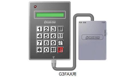 G3FAX用&G4FAX用