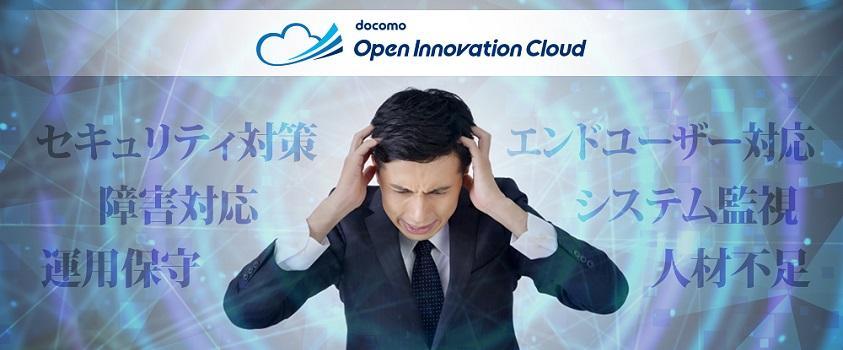 ドコモオープンイノベーションクラウド向けマネージドサービス EG Assist(イージーアシスト)のイメージ画像
