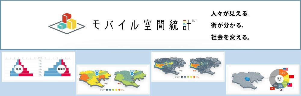 モバイル空間統計サービスのイメージ画像