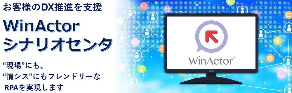 DX支援ソリューション WinActorシナリオセンタのイメージ画像