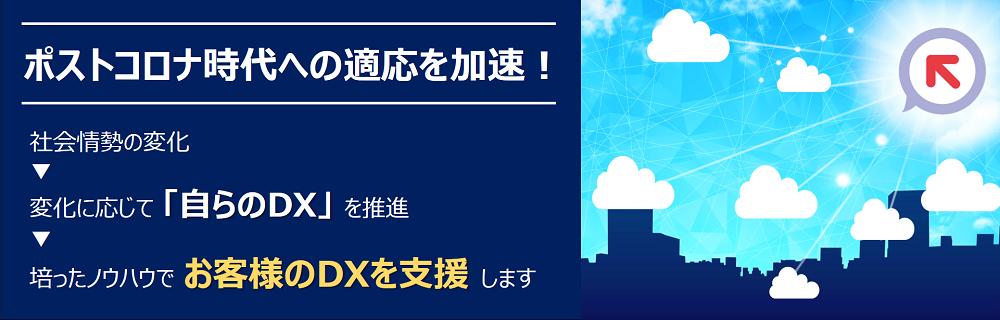お客様のデジタルトランスフォーメーションを加速する DX支援ソリューションのイメージ画像