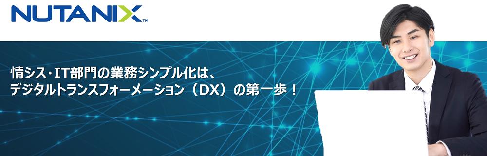 DX支援ソリューション  情シス・IT部門の働き方改革/DX推進のプラットフォーム形成ツール  Nutanixのイメージ画像