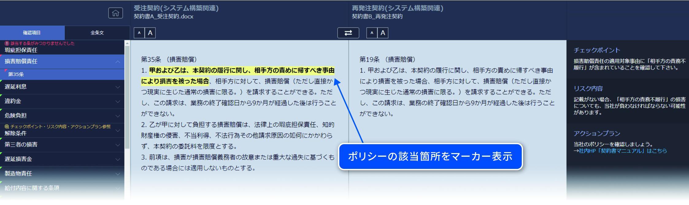 インテリジェント契約_003.jpg