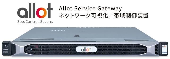 ネットワーク可視化/帯域制御装置 Allot Service Gatewayのイメージ画像