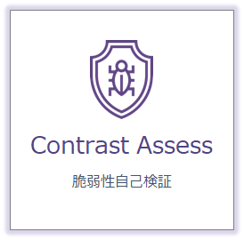 contrast_security_Assess2.png