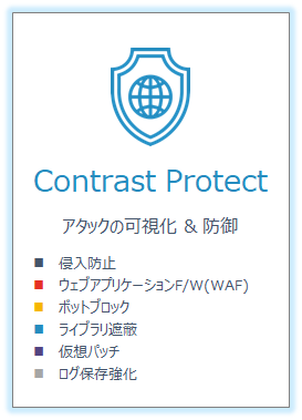 contrast_security_Protect.png