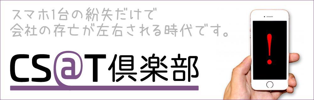 会員制CSIRT支援コミュニティ CS@T倶楽部(シーサートクラブ)のイメージ画像