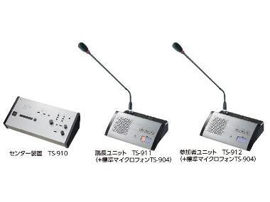 有線・赤外線統合会議システムのマイク