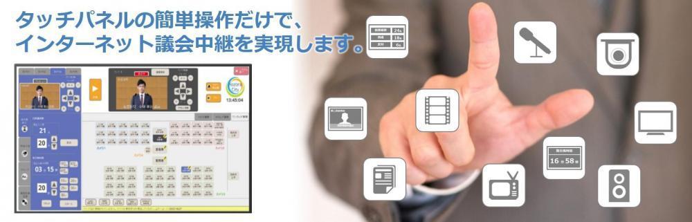 オールインワン議場設備制御システム DiscussBoxのイメージ画像