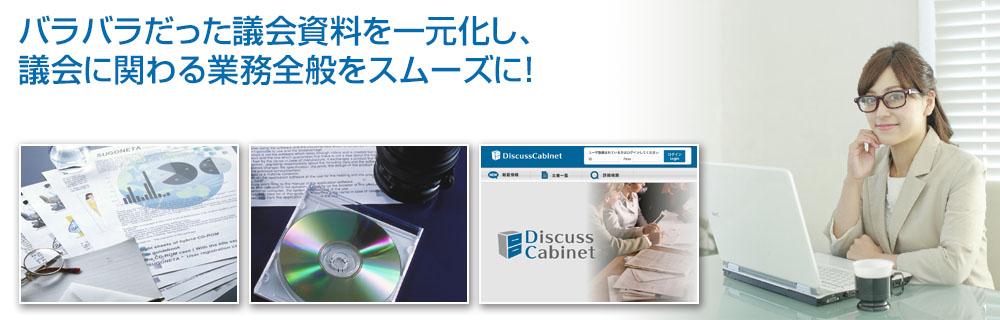 議会情報ファイリングシステム DiscussCabinetのイメージ画像